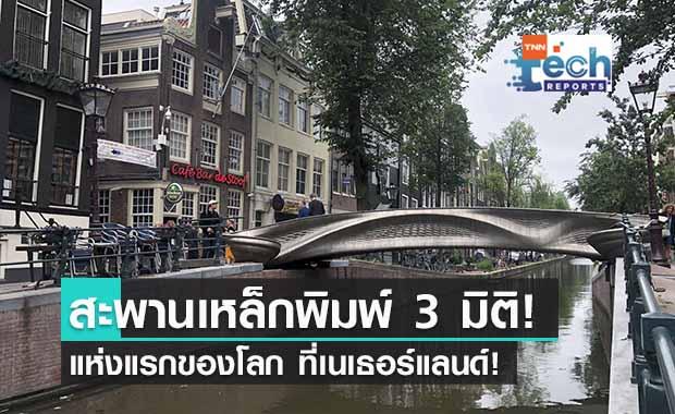 สะพานลอยเหล็กพิมพ์ 3 มิติ แห่งแรกของโลก!