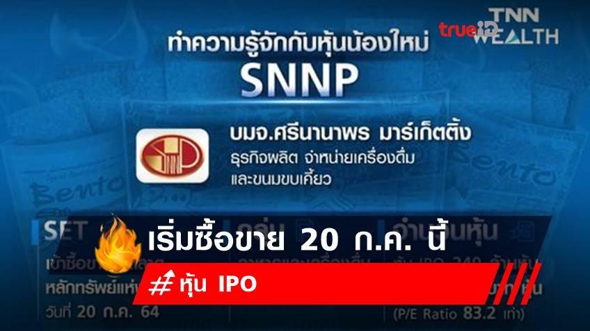 """ตลาดหลักทรัพย์ฯ ต้อนรับ บมจ. ศรีนานาพร มาร์เก็ตติ้ง """"SNNP"""" เริ่มซื้อขายหุ้น IPO 20 ก.ค. นี้"""