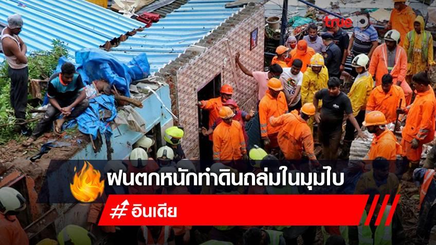 ฝนตกหนักทำดินถล่มในมุมไบ บ้านเรือนเสียหาย ดับกว่า 25 ราย