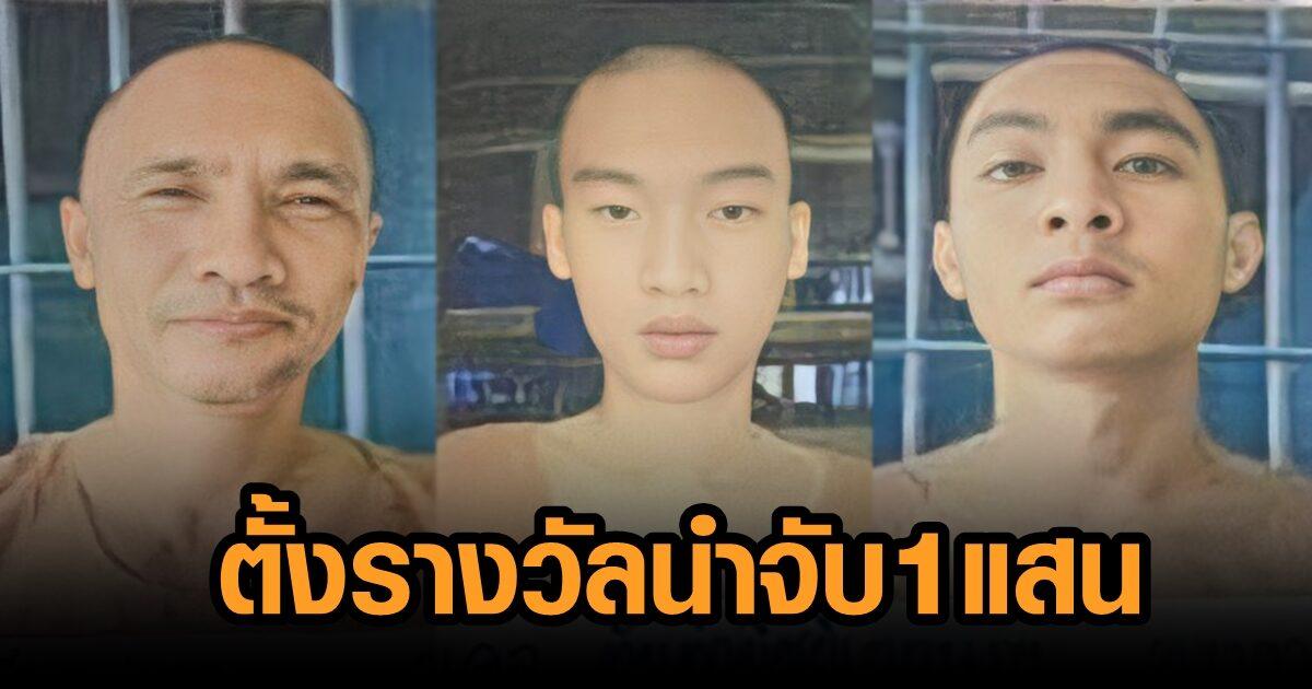 ระวัง! 3 นักโทษแหกคุกเพชรบูรณ์ - ราชทัณฑ์ตั้งรางวัล 1 แสนบาท ตามล่า