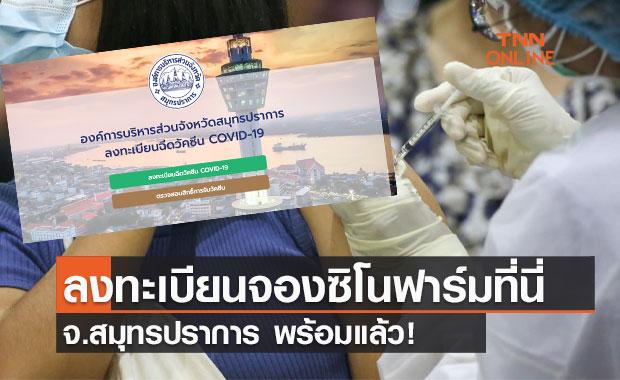 ลงทะเบียนที่นี่! ลงทะเบียนฉีดวัคซีนสมุทรปราการ ผ่าน www.samutprakanvaccines.com