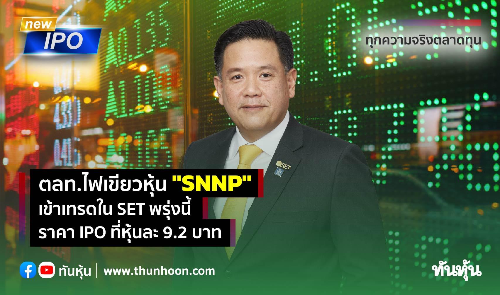 """ตลท.ไฟเขียวหุ้น """"SNNP""""  เข้าเทรดใน SET พรุ่งนี้,  ราคา IPO ที่หุ้นละ 9.20 บาท"""