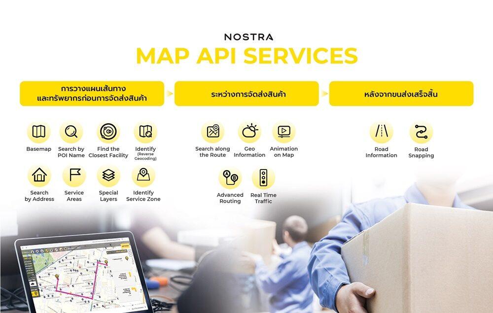 NOSTRA ส่งซูโลชั่น Online Map Service เสริมแกร่งธุรกิจขนส่งและโลจิสติกส์