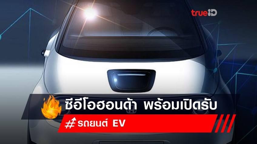 ซีอีโอฮอนด้า พร้อมเปิดรับ พันธมิตรรายใหม่ หวังลดต้นทุนการผลิตรถยนต์ EV