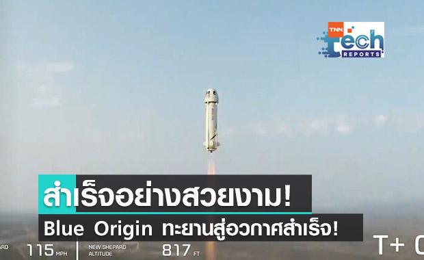 สู่อวกาศอย่างสง่างาม! Blue Origin ทำภารกิจสำเร็จแล้ว!