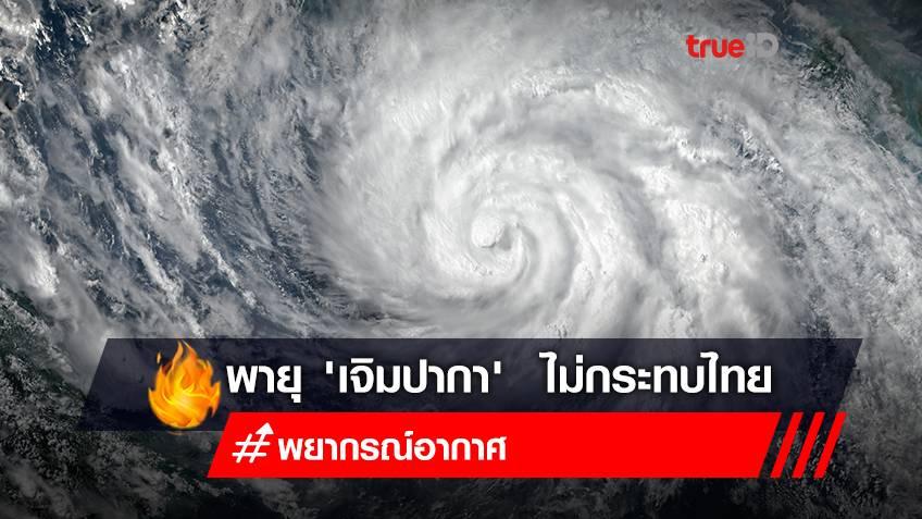ประกาศ พายุ 'เจิมปากา' บริเวณชายฝั่งประเทศจีนตอนใต้ ไม่กระทบโดยตรงต่อไทย