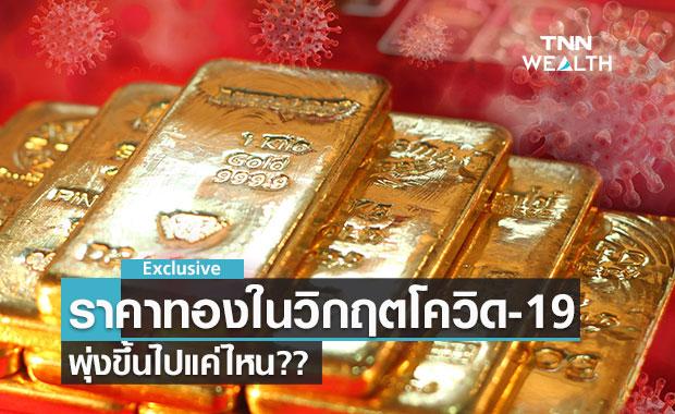 ราคา ทองคำ ช่วงวิกฤตโควิด-19 พุ่งขึ้นแค่ไหน?