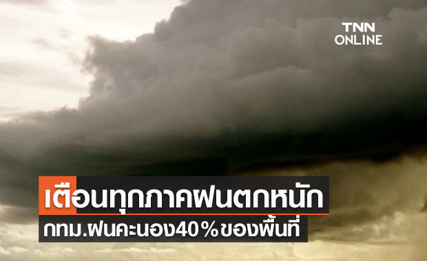สภาพอากาศ โดย กรมอุตุนิยมวิทยา ประจำวันที่ 20 ก.ค.2564