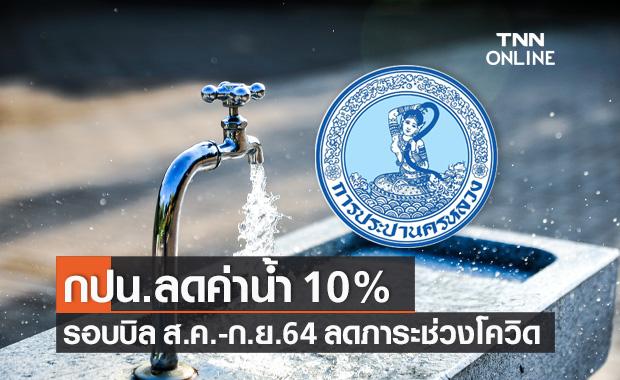กปน.ลดค่าน้ำ 10% รอบบิล ส.ค.-ก.ย.64 ช่วยลดภาระช่วงโควิด-19