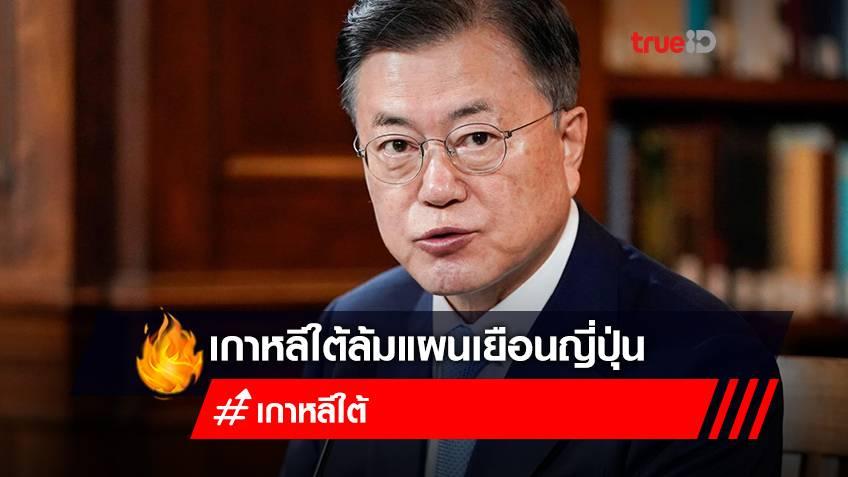 ประธานาธิบดีเกาหลีใต้ ล้มแผนเยือนญี่ปุ่น ปมข้อพิพาทพรมแดน-ประวัติศาสตร์-เสียดสีทางเพศ