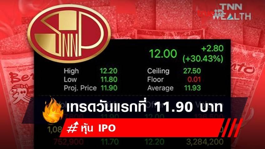 SNNP เปิดเทรดวันแรกที่ 11.90 บาท สูงกว่าราคาขายหุ้น IPO 29.35%