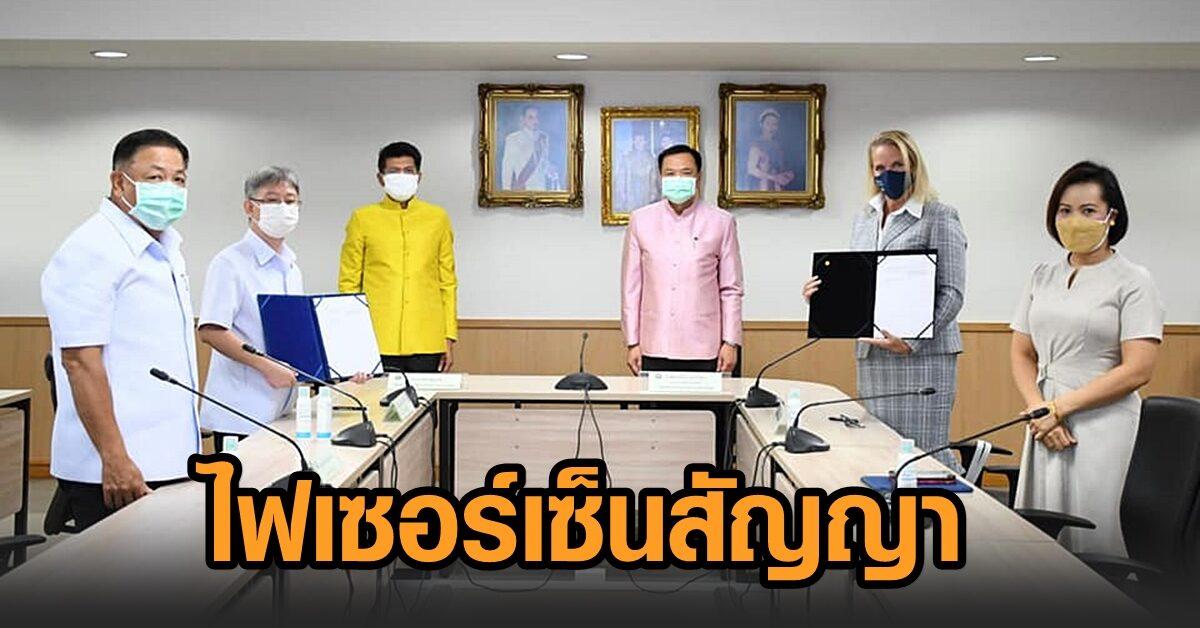 สิ้นสุดมหากาพย์! 'ไฟเซอร์' เซ็นสัญญาส่งวัคซีนให้ไทย 20 ล้านโดส ไตรมาส 4 ปีนี้