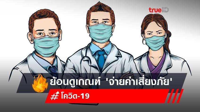 ย้อนดูเกณฑ์ 'จ่ายตอบแทน' หมอ-พยาบาล' สู้โควิด-19