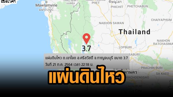กาญจนบุรี แผ่นดินไหว 3.7 ริกเตอร์ กลางดึก สั่นสะเทือนถึง สุพรรณบุรี