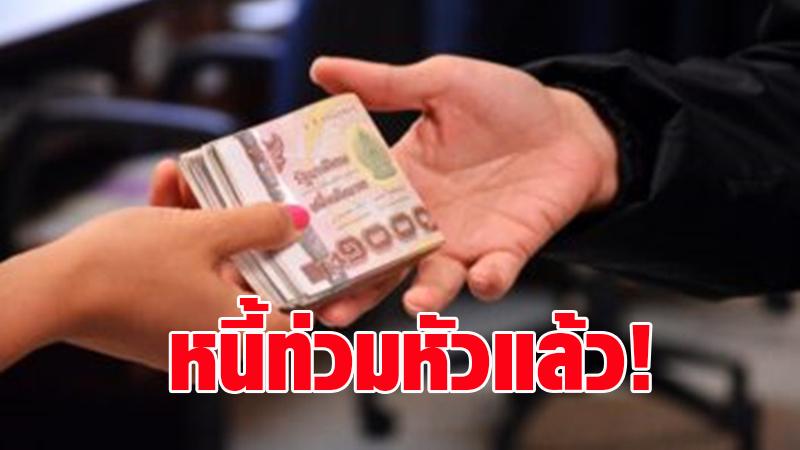แบงก์ชาติสะพรึงหนี้ครัวเรือนไทยขยับ 90% ของจีดีพี - จับตาเกษตรอ่วมหนักปี'65 จ่อวางเกณฑ์คุมธ.ก.ส.เข้ม