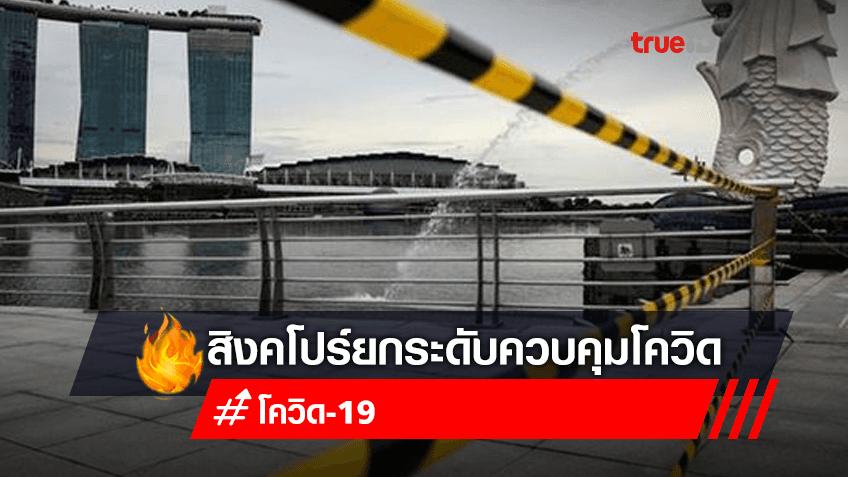 สิงคโปร์ ประกาศยกระดับมาตรการป้องกันโควิด-19 หลังพบผู้ติดเชื้อสูงสุดในรอบ 11 เดือน