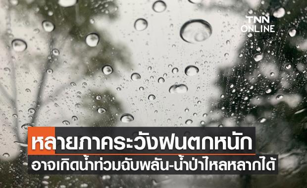สภาพอากาศ โดย กรมอุตุนิยมวิทยา ประจำวันที่ 21 ก.ค.2564
