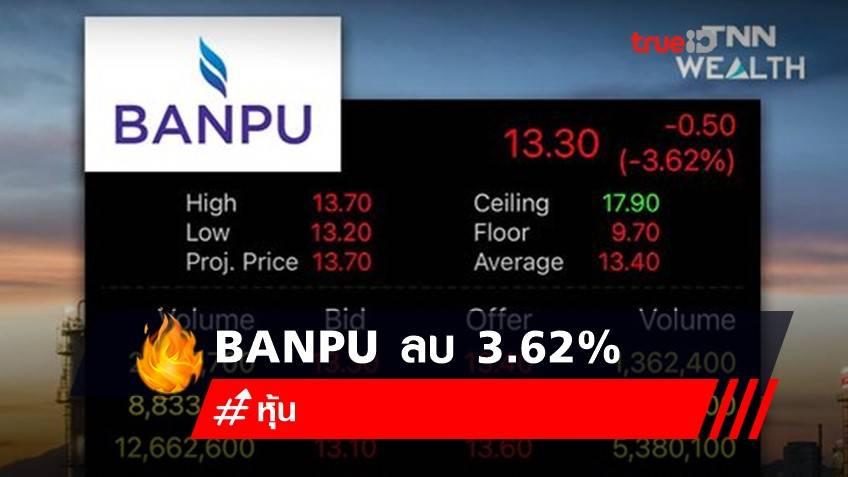 BANPU ลบ 3.62% รับผลกระทบปรับแผนเพิ่มทุน-ยกเลิกออกวอร์แรนด์รุ่น 6