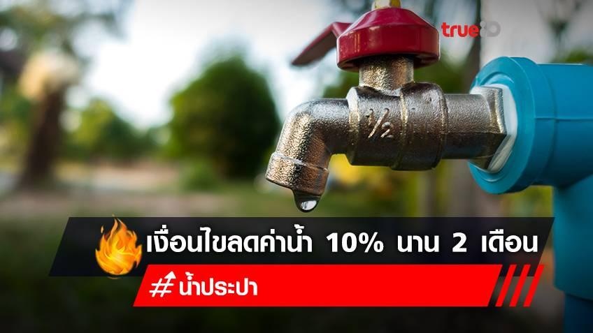 เช็กเงื่อนไข กปน. กปภ. ขยายเวลาลดค่าน้ำ 10% นานอีก 2 เดือน ไม่ต้องลงทะเบียนรับสิทธิ ลดภาระวิกฤตโควิด-19