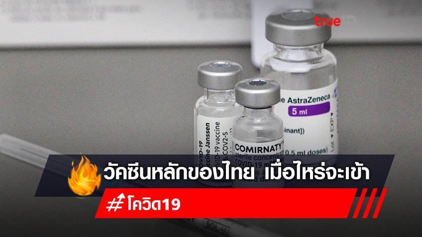 กางแผนนำเข้าวัคซีนโควิดของไทย ซิโนแวค แอสตร้า ไฟเซอร์ จอห์นสัน จะได้ฉีดเมื่อไหร่?