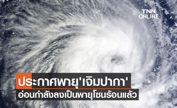 ประกาศกรมอุตุนิยมวิทยา พายุ 'เจิมปากา' อ่อนกำลังลงเป็นพายุโซนร้อนแล้ว