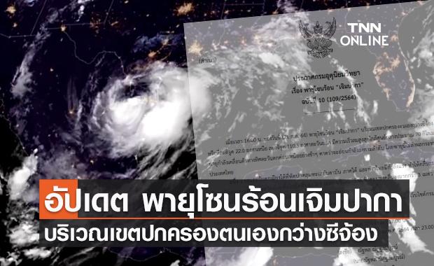 """กรมอุตุฯประกาศ ฉบับที่ 10 พายุโซนร้อน """"เจิมปากา"""""""