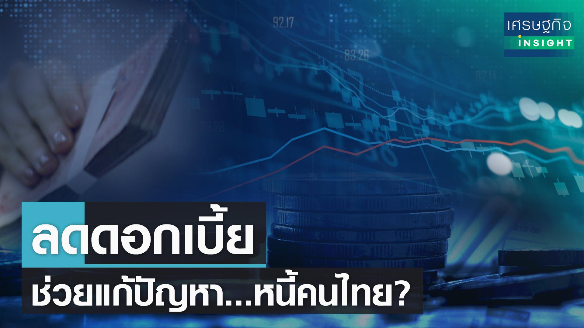 เปิดทางรอด เอสเอ็มอีไทย 3 ข้อ พลิกฟื้นธุรกิจ