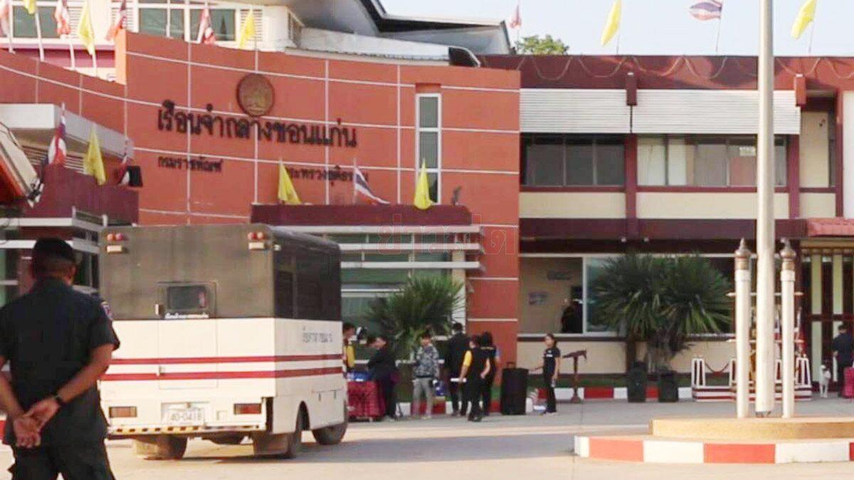 คุกขอนแก่นระส่ำ เจอนักโทษติดโควิด จาก 3 คนกลายเป็น 315 คน ภายใน 3 วัน
