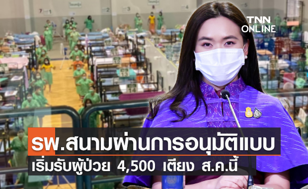"""รพ.สนาม """"สนามบินสุวรณภูมิ"""" เริ่มรับผู้ป่วยโควิด 4,500 เตียง ส.ค.นี้"""
