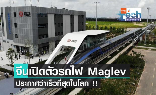 จีนเปิดตัวรถไฟความเร็วสูง Maglev ประกาศว่าเร็วที่สุดในโลก