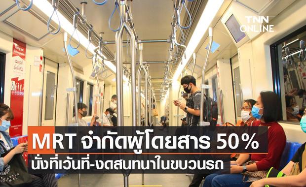 รถไฟฟ้า MRT จำกัดผู้โดยสาร 50% นั่งที่เว้นที่ ปรับเวลาเดินรถ งดสนทนา