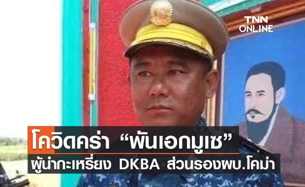 ผู้นำกะเหรี่ยง DKBA เสียชีวิตด้วยโควิด-19