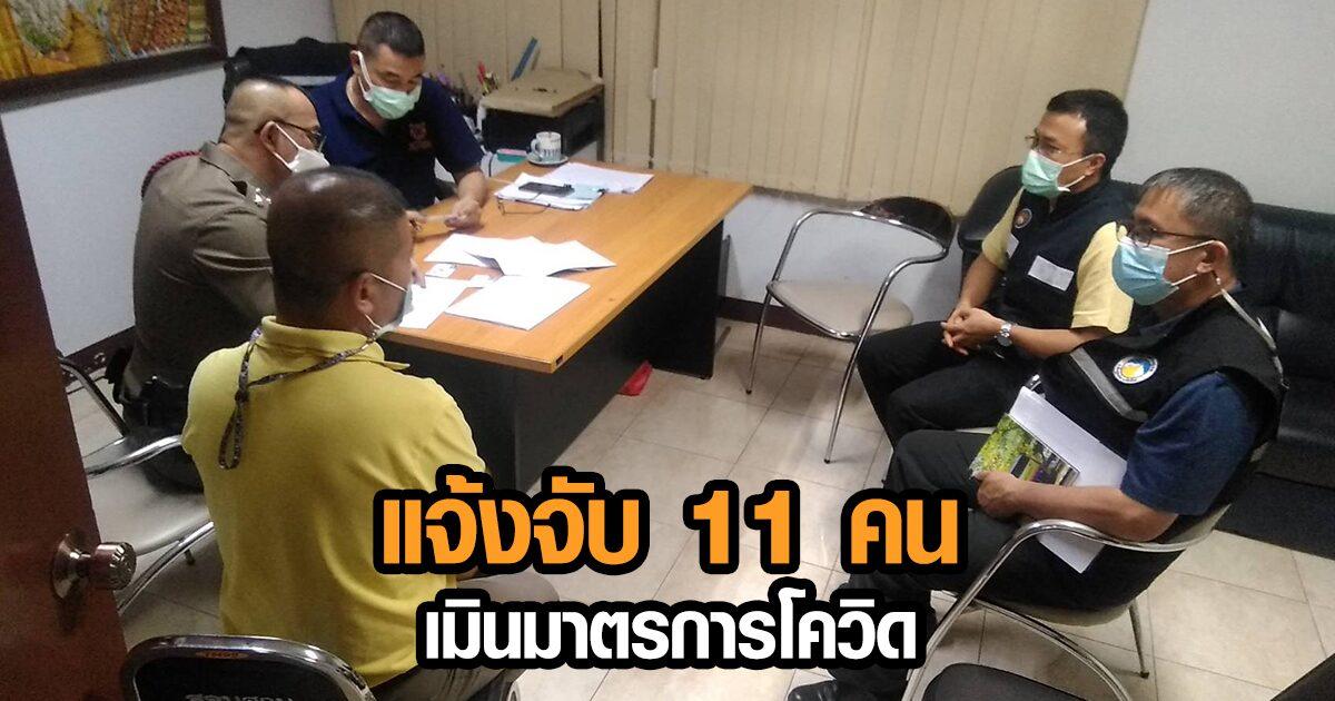 เชียงใหม่แจ้งจับ 11 คน ตระเวนจัดบูธมูลนิธิ ไม่ทำตามมาตรการ เผยพบติดโควิด 6 ราย