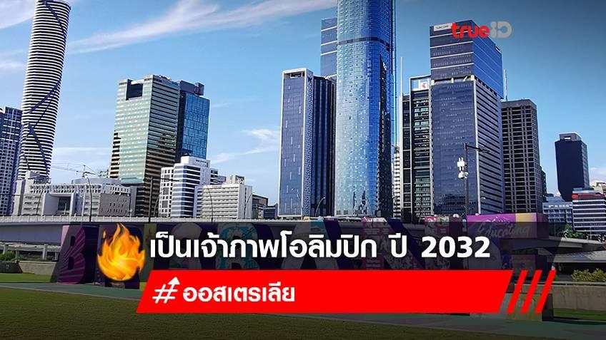 บริสเบน ออสเตรเลียเป็นเจ้าภาพโอลิมปิก ปี 2032