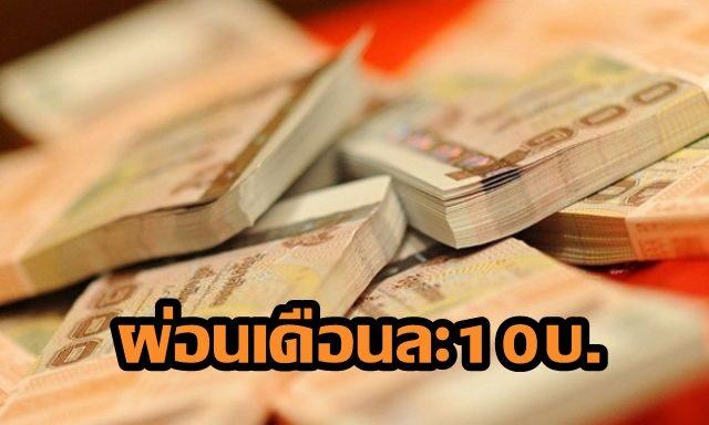 ข่าวดี!! กยศ.ช่วยลูกหนี้หักเงินเดือนขั้นต่ำเพียง 10 บาท ผ่อนหนี้สูงสุด 30 ปี