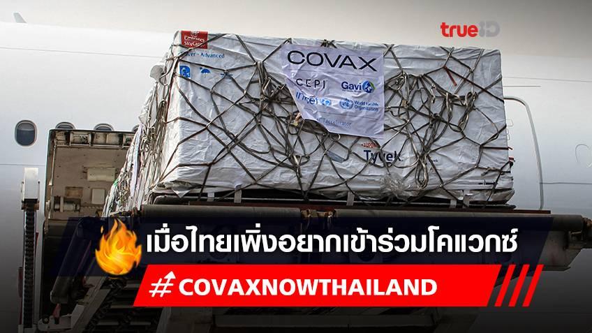 ส่อง! ประเทศเพื่อนบ้านเข้าร่วมโครงการโคแวกซ์ COVAX ได้วัคซีนโควิดเท่าไหร่บ้าง?