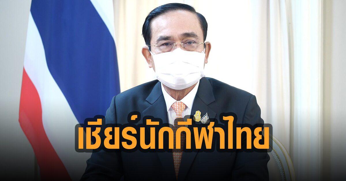 """'นายกฯ' ส่งแรงใจเชียร์นักกีฬาไทย เข้าแข่งขันในโอลิมปิก-พาราลิมปิก ที่ญี่ปุ่น หวังนำชื่อเสียงกลับสู่ประเทศ   เมื่อวันที่ 22 กรกฎาคม นายอนุชา บูรพชัยศรี โฆษกประจำสำนักนายกรัฐมนตรี เปิดเผยว่า พล.อ.ประยุทธ์ จันทร์โอชา นายกรัฐมนตรีและรัฐมนตรีว่าการกระทรวงกลาโหมติดตามกำหนดการแข่งขันกีฬาโอลิมปิกเกมส์ ครั้งที่ 32 และพาราลิมปิกเกมส์ ครั้งที่ 16 ณ กรุงโตเกียว ประเทศญี่ปุ่น พร้อมให้กำลังใจนักกีฬา และเชิญชวนชาวไทยส่งแรงเชียร์นักกีฬาไทยให้คว้าชัยชนะในการแข่งขันครั้งนี้   นายอนุชา กล่าวว่า การแข่งขันกีฬาโอลิมปิกเกมส์ ครั้งที่ 32 จะจัดขึ้นระหว่างวันที่ 23 กรกฎาคม – 8 สิงหาคม 2564 และพาราลิมปิกเกมส์ ครั้งที่ 16 ระหว่างวันที่ 24 สิงหาคม -  5 กันยายน 2564 ณ กรุงโตเกียว ประเทศญี่ปุ่น ภายใต้ชื่อ """"Tokyo 2020 Olympics"""" ซึ่งมีนักกีฬาจาก 206 ประเทศ จำนวนกว่า 11,000 คนเข้าร่วมการแข่งขัน จัดการแข่งขันทั้งหมด 33 ชนิดกีฬา ในสนามกีฬา 42 แห่งทั่วประเทศญี่ปุ่น และประเทศไทยจัดทัพนักกีฬาและเจ้าหน้าที่ที่เกี่ยวข้องเข้าร่วมการแข่งขันในครั้งนี้ด้วย ทั้งนี้ นายกรัฐมนตรีได้ฝากกำลังใจ และอวยพรไปยังทัพนักกีฬาทุกคนและทีมงานที่เกี่ยวข้องจะเดินทางไปเข้าร่วมการแข่งขันในครั้งนี้ ขอบคุณความตั้งใจ ความมุ่งมั่น ที่ร่วมกันฝึกซ้อม แม้ในสถานการณ์ที่มีความท้าทายมากกว่าสถานการณ์ปกติ ขอให้ประสบความสำเร็จตามเป้าหมายที่ตั้งใจไว้เพื่อนำชื่อเสียงกลับมาสู่ประเทศไทย และไม่ว่าจะได้รับเหรียญจากการแข่งขันหรือไม่ก็ตาม   นายกรัฐมนตรีเชื่อมั่นว่า นักกีฬาไทยทุกคนจะเป็นต้นแบบ เป็นแรงผลักดันให้แก่เยาวชนในด้านความมุ่งมั่นที่จะพัฒนาความสามารถและฝึกฝนตนเองต่อไปในอนาคต พร้อมเน้นย้ำให้นักกีฬาปฏิบัติตามมาตรการสาธารณสุขของประเทศเจ้าภาพอย่างเคร่งครัด เพื่อความปลอดภัย ซึ่งจะเป็นตัวอย่างที่ดีแก่ประเทศอื่นๆ ด้วยเช่นกัน การแข่งขันกีฬาโอลิมปิกเกมส์ 2020 มีกีฬา 5 ชนิดที่เพิ่งได้รับการบรรจุเข้ามาหรือได้รับการบรรจุกลับเข้ามาใหม่อีกครั้ง ได้แก่ 1. เบสบอล(ชาย)/ซอฟต์บอล(หญิง) 2. คาราเต้ 3. ปีนหน้าผา (sport climbing) 4. กระดานโต้คลื่น (surfing) และ 5. สเก็ตบอร์ด (skateboarding) และในส่วนของ กีฬาพาราลิมปิกเกมส์ 2020 มีกีฬา 2 ชนิดที่บรรจุเข้ามาใหม่ ได้แก่ เทควันโด และแบดมินตัน  นายอนุชา กล่าวว่า การแข่งขันกีฬาโอลิมปิกเกมส์ 2020 ถือเป็นครั้งแรกในประวัติศาส"""