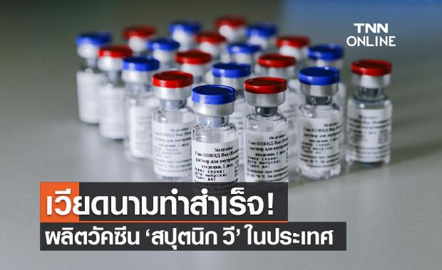 """เวียดนามผลิตวัคซีนต้านโควิด """"สปุตนิก วี"""" ในประเทศครั้งแรกได้สำเร็จ!"""