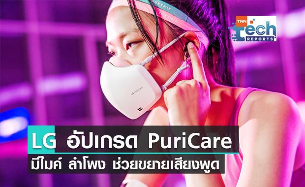 LG เตรียมออกหน้ากากฟอกอากาศ PuriCare รุ่นใหม่ มีไมค์ ลำโพง ช่วยขยายเสียงพูด