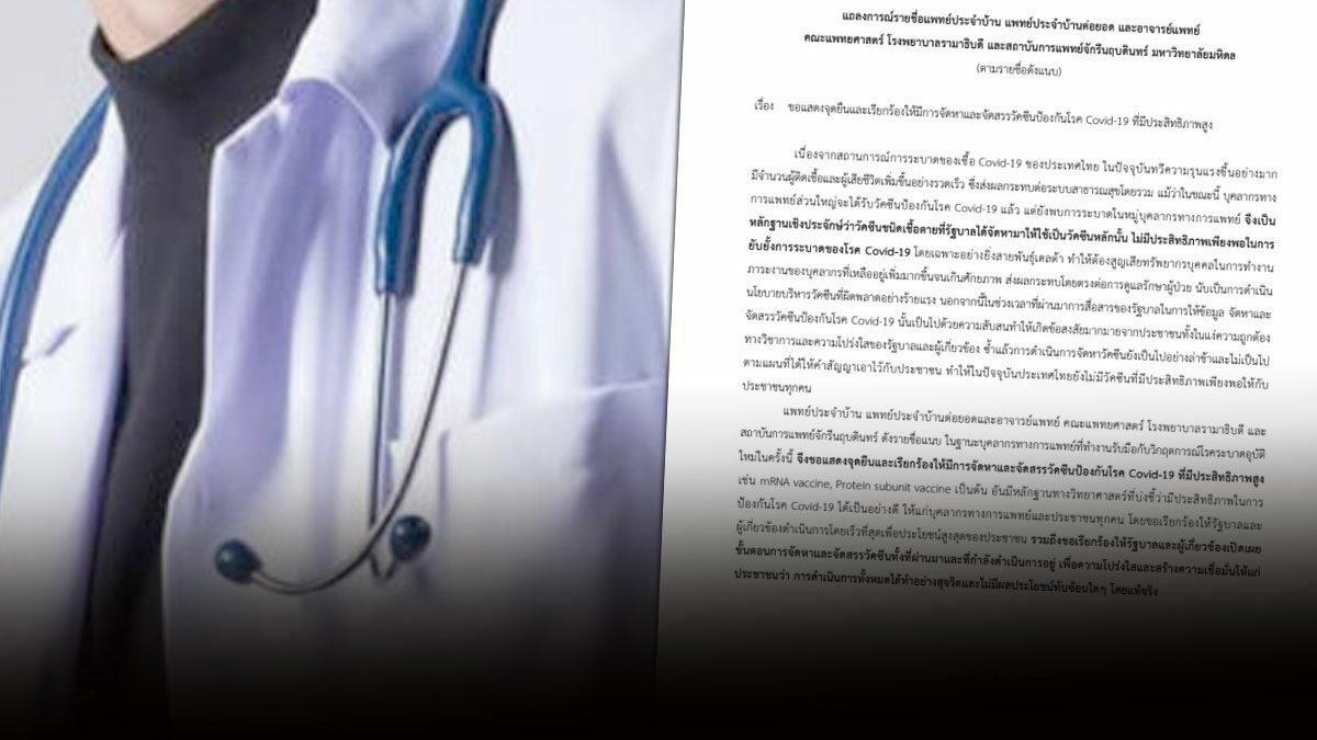 163 แพทย์ มช. แถลงจี้รัฐบาล เร่งจัดซื้อวัคซีนคุณภาพให้บุคลากรแพทย์-ปชช.ฟรี