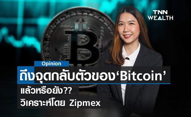 ถึงจุดกลับตัวของ Bitcoin แล้วหรือยัง? วิเคราะห์โดย Zipmex