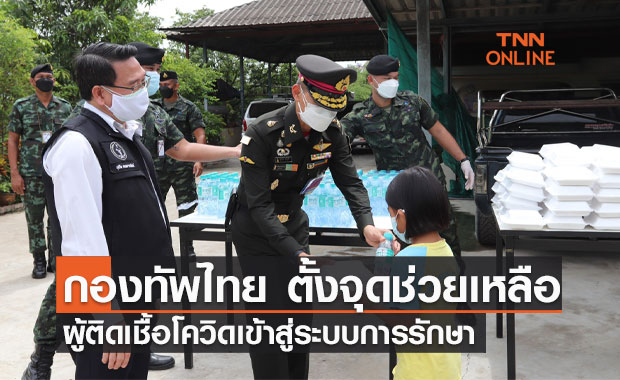 กองทัพไทย! ตั้งจุดช่วยเหลือผู้ติดเชื้อโควิดเข้าสู่ระบบการรักษา
