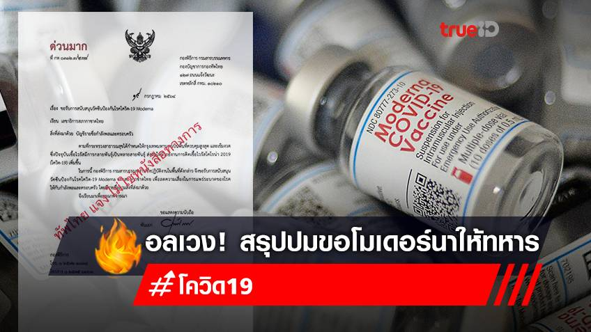 """สรุปปมเอกสารขอ """"โมเดอร์นา"""" สภากาชาดไทย ให้กำลังพล-ครอบครัว ย้ำเอกสารจริงแต่ไม่ทางการ"""
