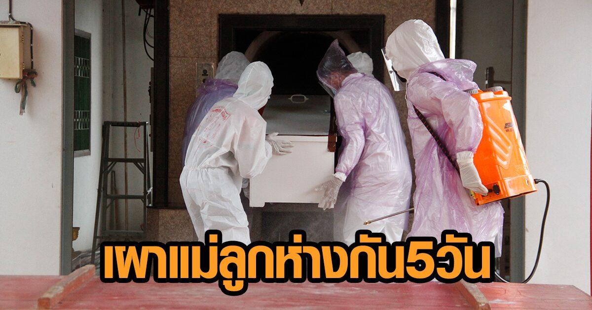 สุดเศร้า เผาศพสองแม่ลูกป่วยติดเชื้อโควิดห่างกันเพียงแค่ 5 วัน เผยครอบครัวติดเชื้อทั้งบ้าน