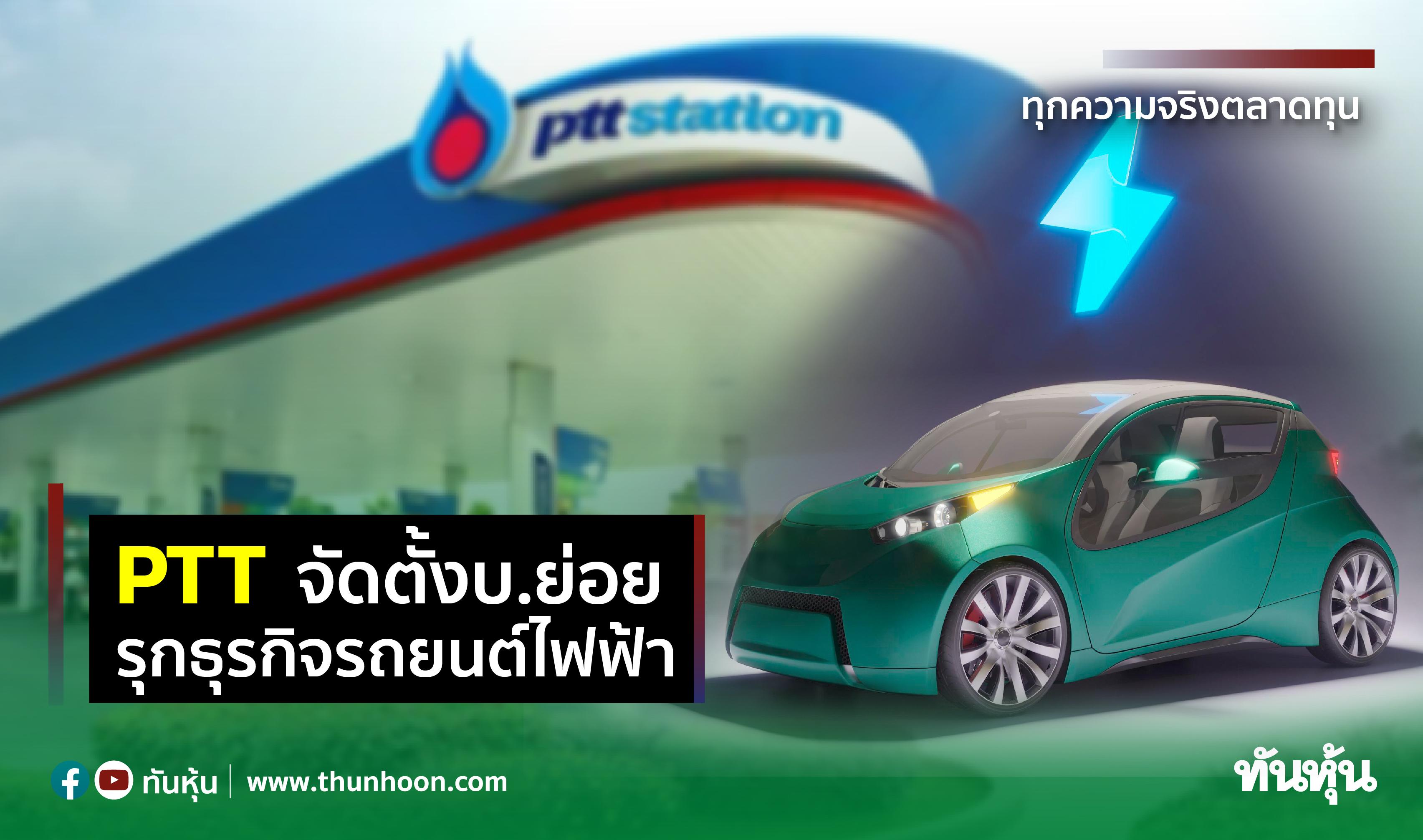 PTT จัดตั้งบ.ย่อยรุกธุรกิจรถยนต์ไฟฟ้า