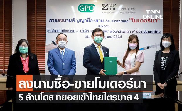 """องค์การเภสัชฯ ลงนามซื้อ-ขาย """"โมเดอร์นา"""" 5 ล้านโดส ทยอยเข้าไทยไตรมาส 4"""