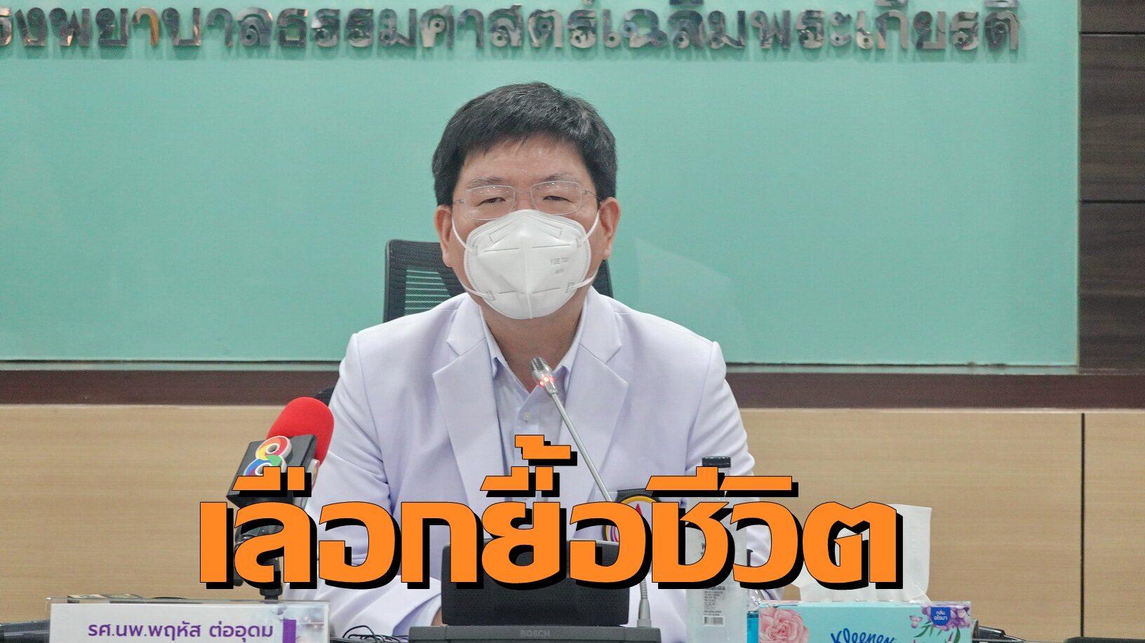 ปทุมธานีวิกฤต หมอโรงพยาบาลต้องเลือกยื้อชีวิต ไม่ใส่ท่อช่วยหายใจผู้ป่วยโควิด