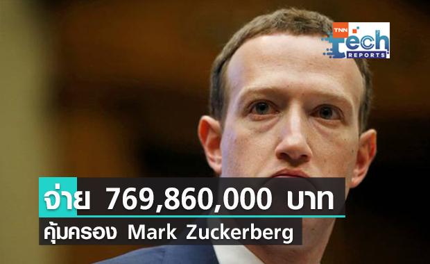 Facebook ต้องยอมจ่ายเงินปีละ 769,860,000 บาทในการรักษาความปลอดภัยของ Mark Zuckerberg