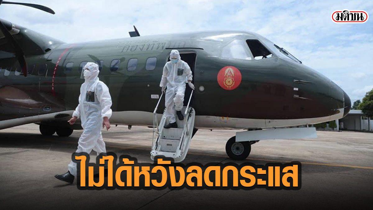 ทบ.ปัด ผุดภารกิจใช้เครื่องบินส่งผู้ป่วยกลับภูมิลำเนา หวังลดกระแสโจมตีจัดซื้อเครื่องบินลำเลียง