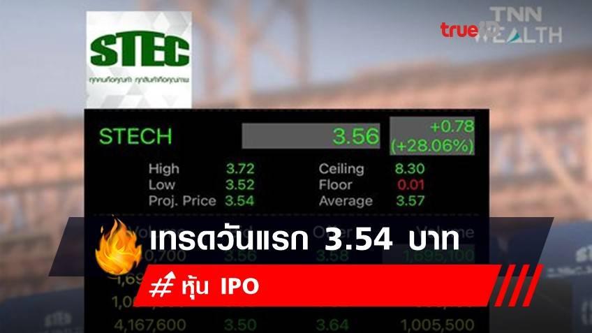 STECH เปิดเทรดวันแรกที่ 3.54 บาท สูงกว่าราคาขายหุ้น IPO 27.34%